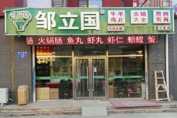 邹立国火锅食材超市