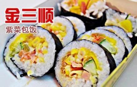 金三顺寿司