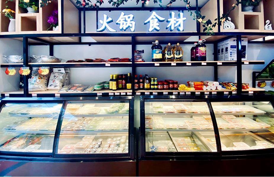 迷递锅火锅食材超市