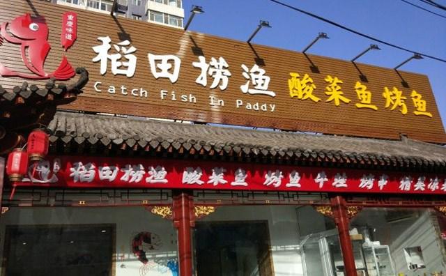 稻田捞渔酸菜鱼火锅
