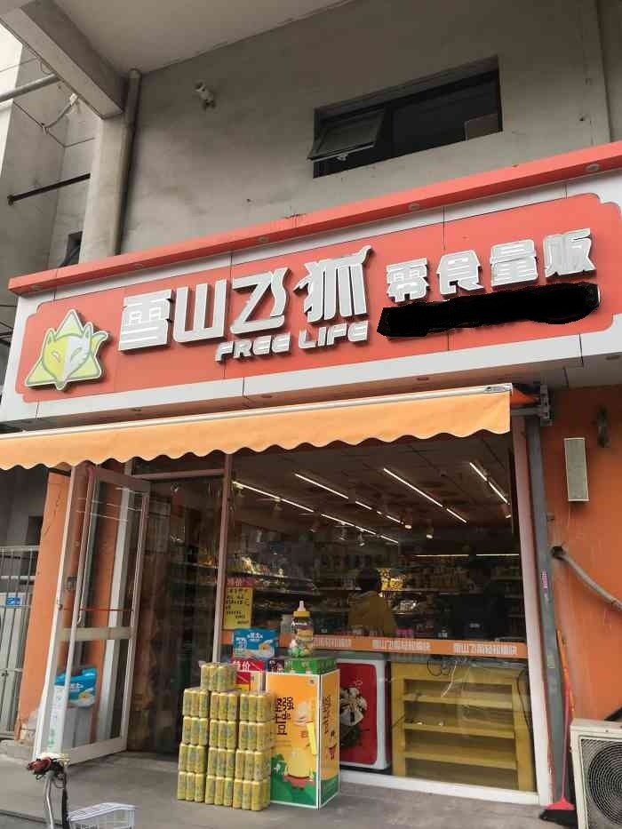 雪山飞狐零食店