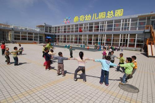 鼎奇幼儿园