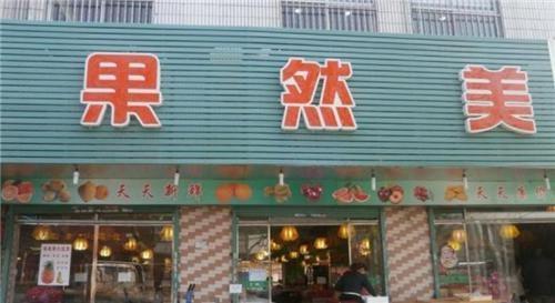 果然美水果店