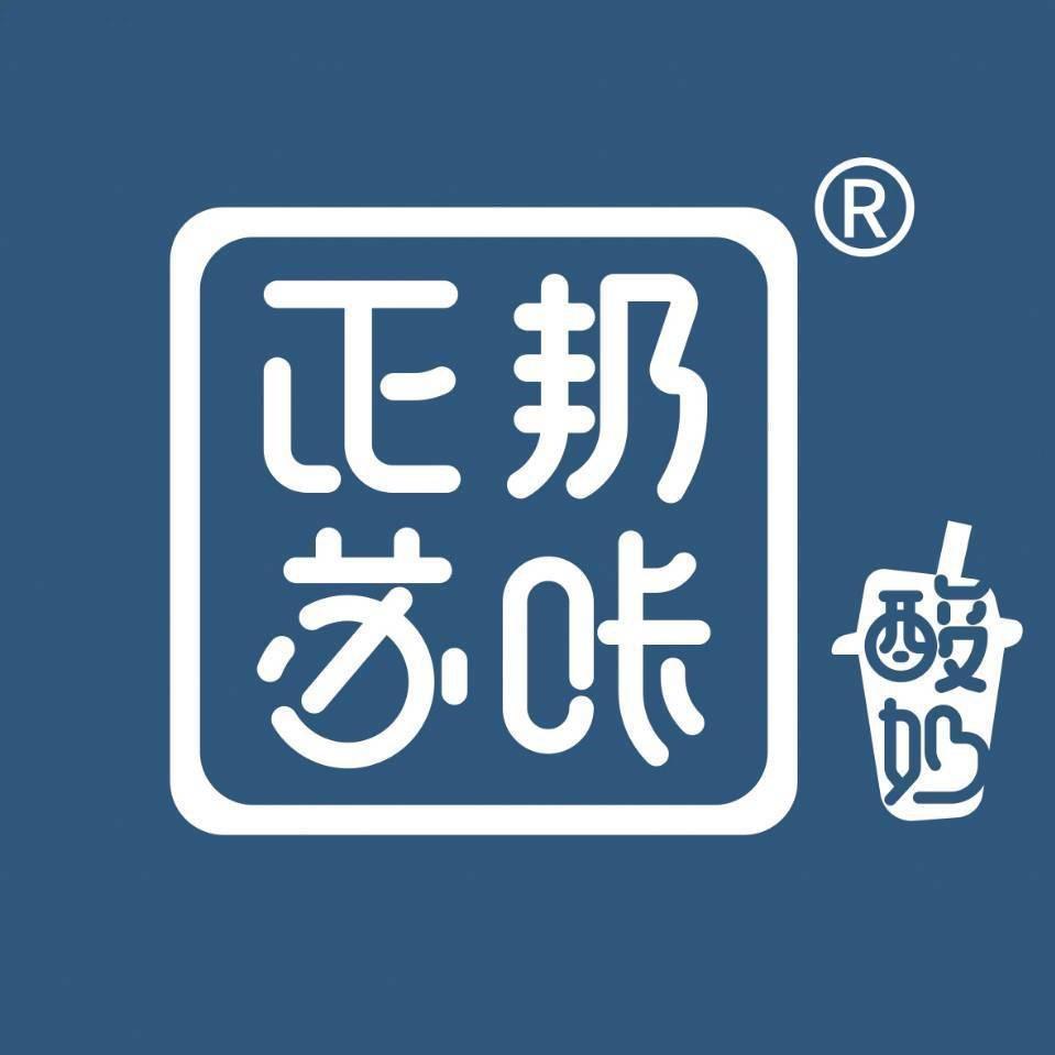 正邦蘇咔酸奶