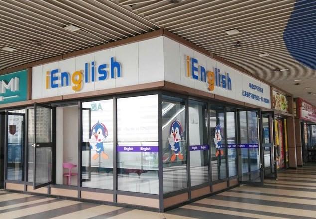 iEnglish