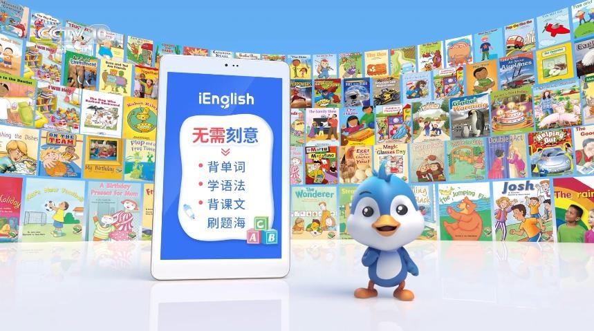 iEnglish英語
