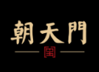 朝天门火锅