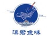 滇君魚味魚火鍋