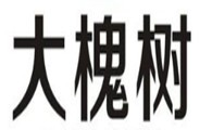 大槐樹烤肉