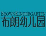 布朗幼兒園
