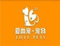 愛尚寵寵物店加盟