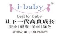 i-baby生活館