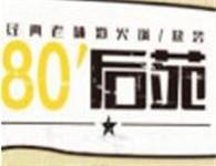 80后苑火锅