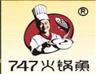 747火鍋魚