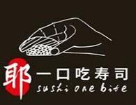 耶一口吃壽司