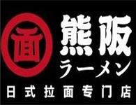熊阪日式拉面