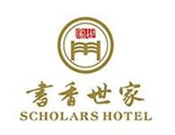 書香世家酒店