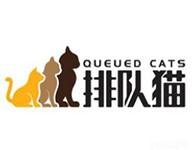 排队猫烤鱼饭