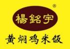 楊銘宇黃燜雞